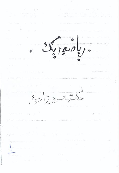 جزوه ریاضی 1 (دکتر عربزاده – دانشگاه امیرکبیر)