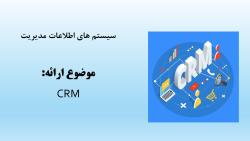 پاورپوینت مدیریت ارتباط با مشتری (CRM)
